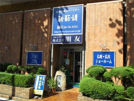 都立青山霊園に隣接した店舗は駐車場完備
