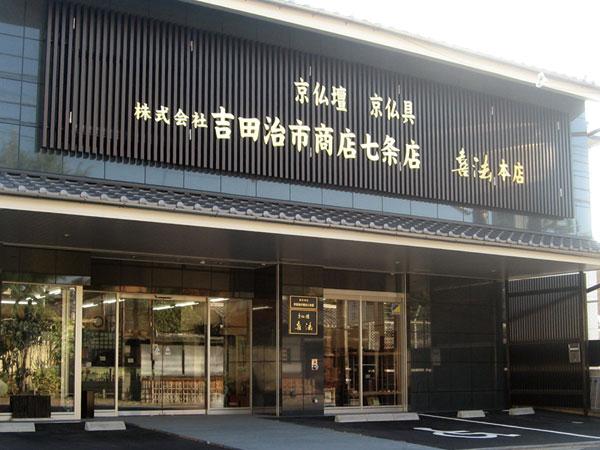 JR京都駅近くにある店舗外観