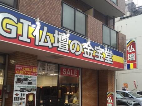 近鉄大阪上本町駅から徒歩約10分の店舗外観