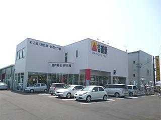 県道4号線沿い・新潟東区役所近くにある店舗外観