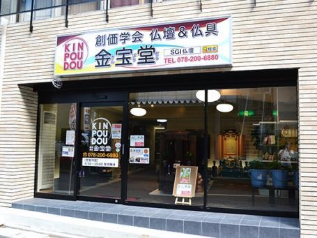 神戸市中央区にある店舗外観