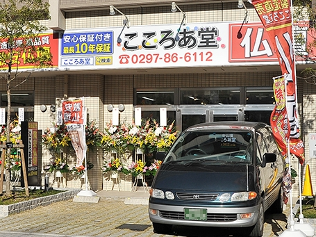 駐車場を完備したJR取手駅からすぐの店舗外観