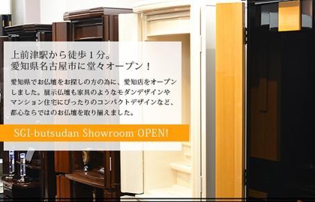 様々な仏壇を展示した地下鉄上前津駅から歩いてすぐの店舗