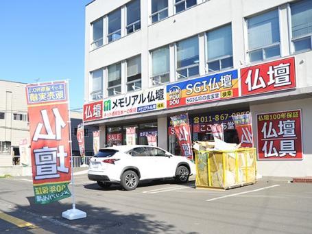 札幌市白石区にある駐車場を完備した店舗外観