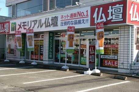 静岡市駿河区・静岡インター近くにある駐車場を完備した店舗外観