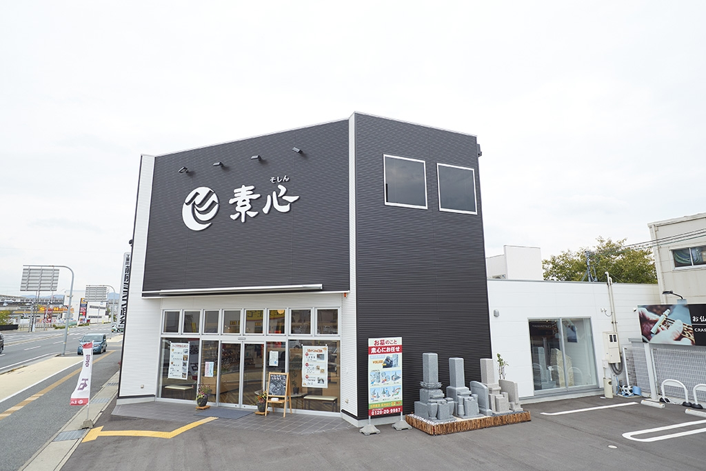 姫路市延末にある黒い外壁の店舗外観
