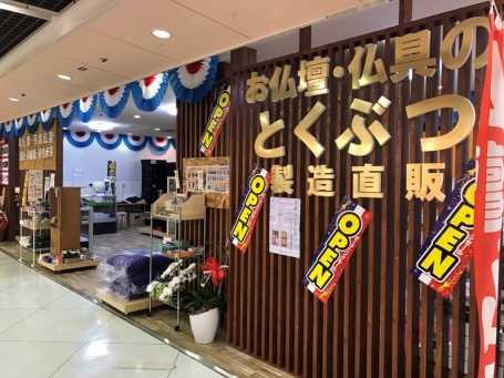 イオン新金岡3階にオープンした店舗外観