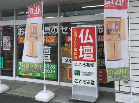 明るい店内には伝統的なお仏壇から家具調のお仏壇まで常時90本以上を展示