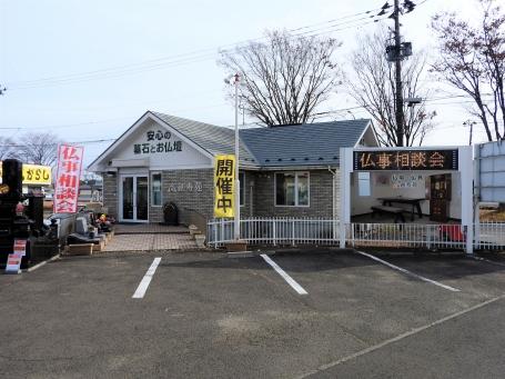 国道4号線沿いにある駐車場を完備した店舗外観