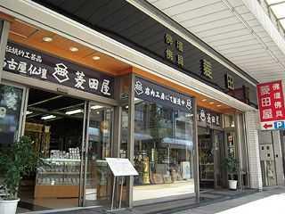 名古屋市中区にある店舗は駐車場完備