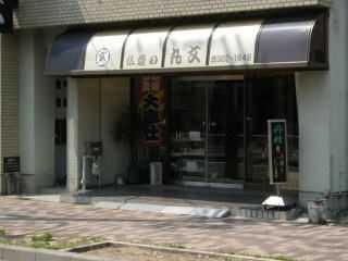 県道29号線沿いにある店舗外観