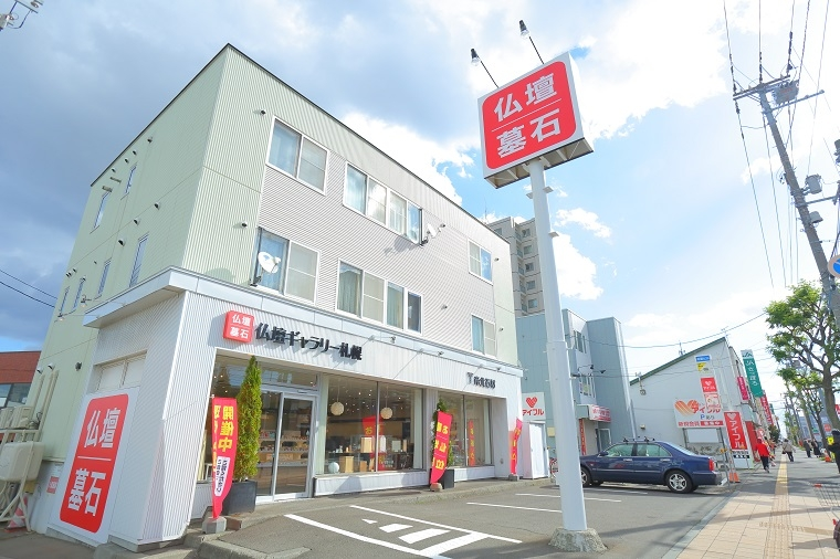 札幌市西区にある店舗外観