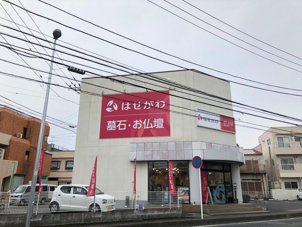駐車場も完備した小田急相模原駅から徒歩3分の店舗