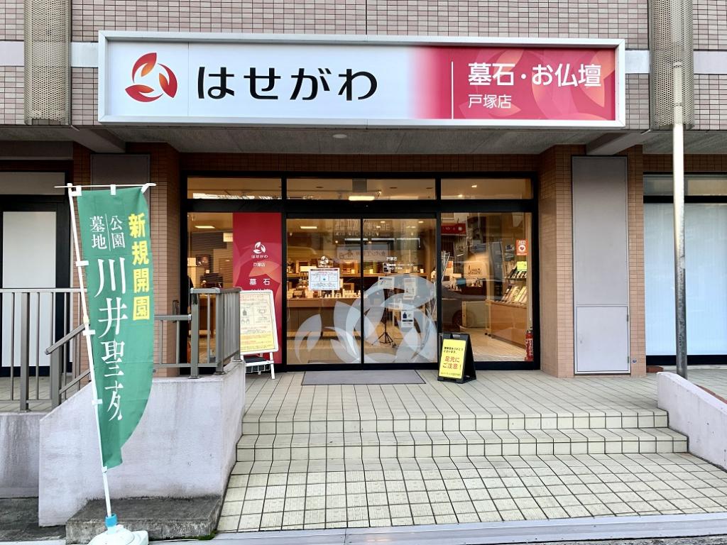 戸塚区矢沢にある駐車場が完備された店舗