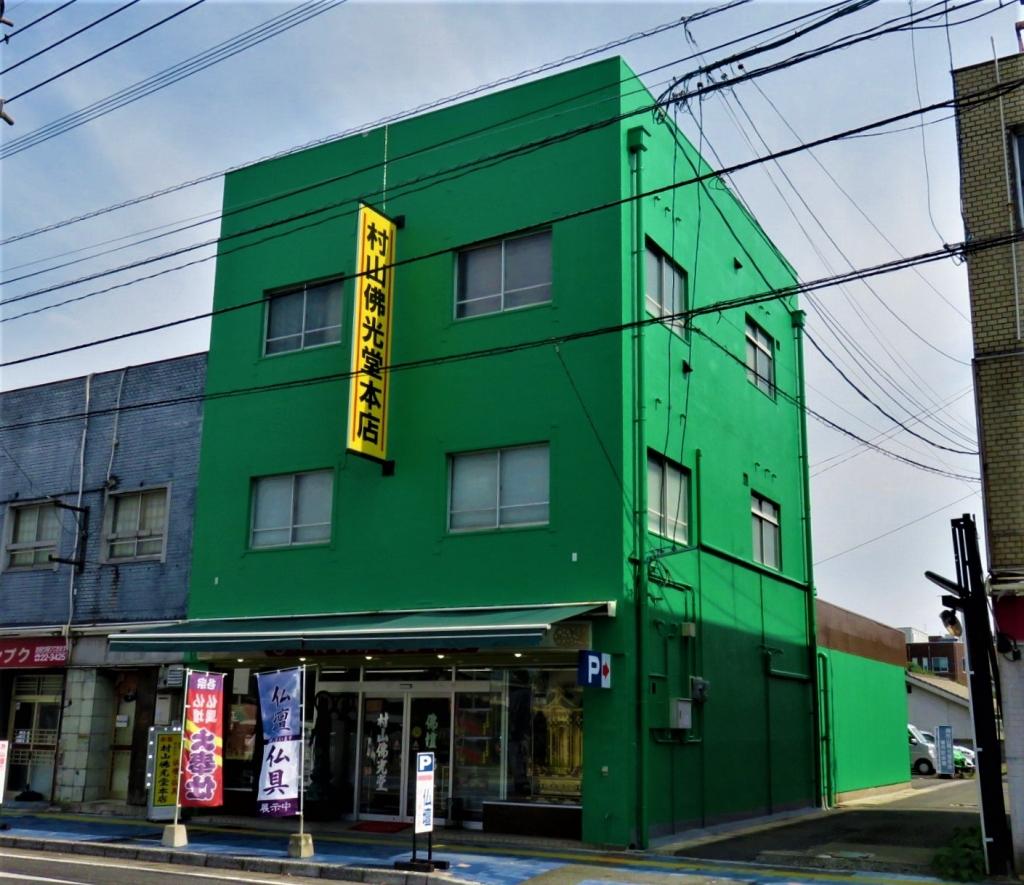 店舗外観 この緑色の建物を目印にお越しください