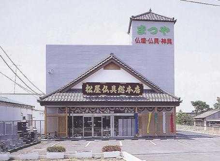 お仏壇のまつや 水戸本店