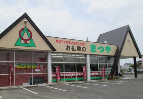 お仏壇のまつや 石岡店