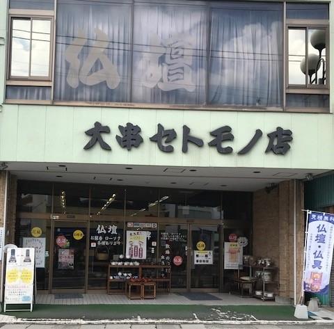 大串セトモノ店(仏壇・仏具店)