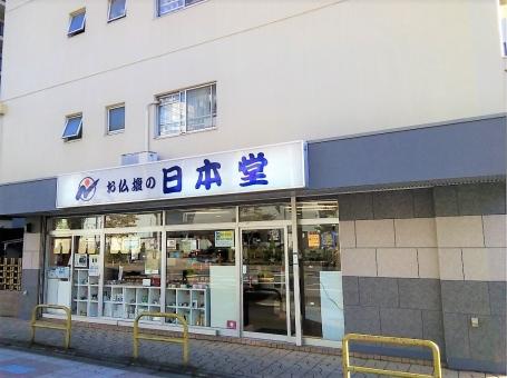 お仏壇の日本堂/川口店