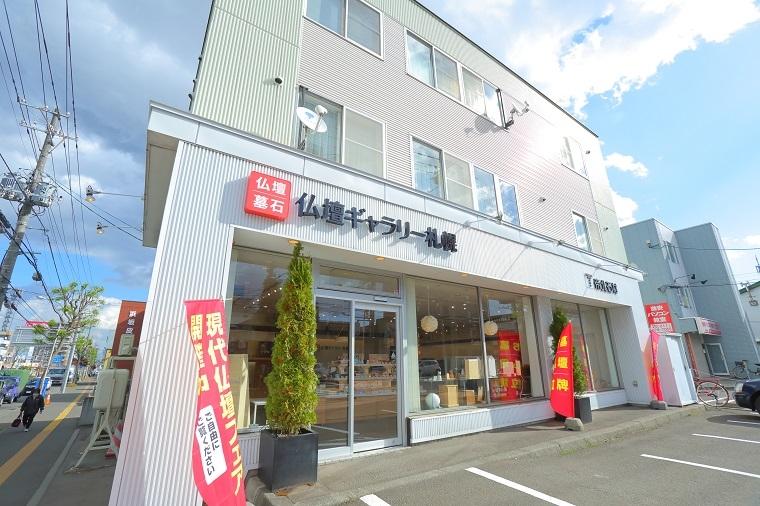 仏壇ギャラリー札幌