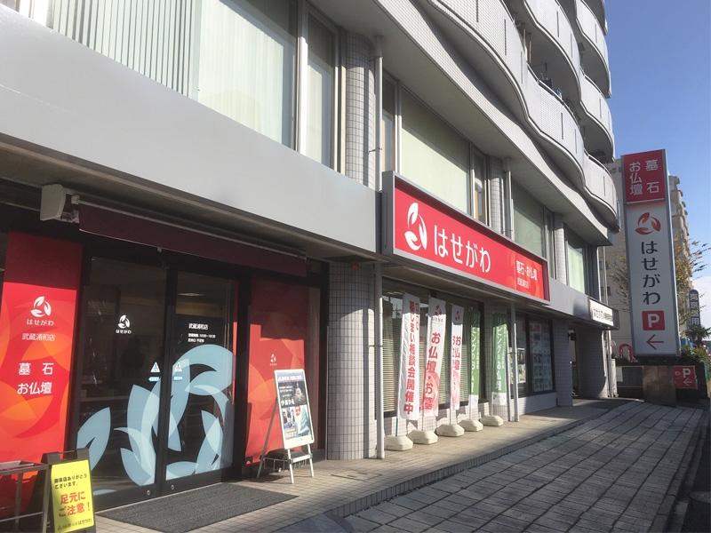 お仏壇のはせがわ/武蔵浦和店