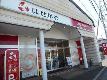 お仏壇のはせがわ/大和田店