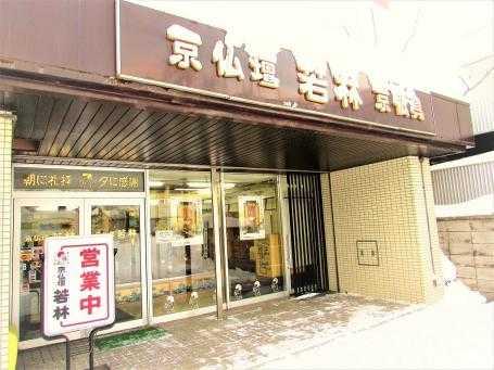 若林佛具製作所/札幌店