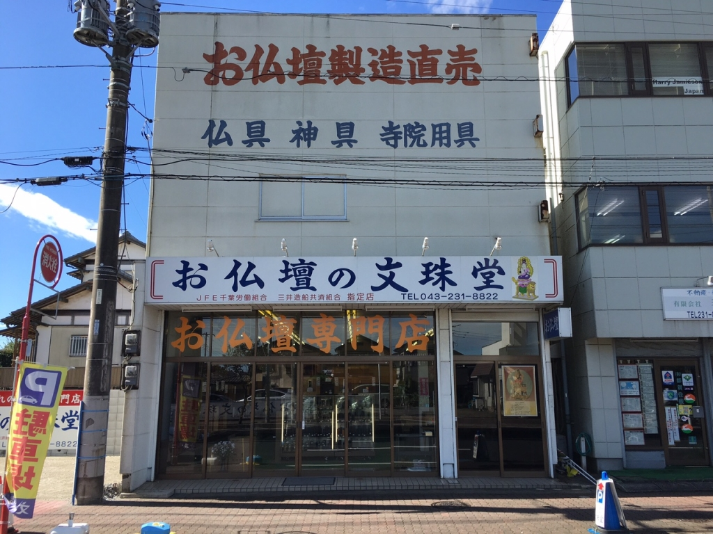 お仏壇の文珠堂/本店