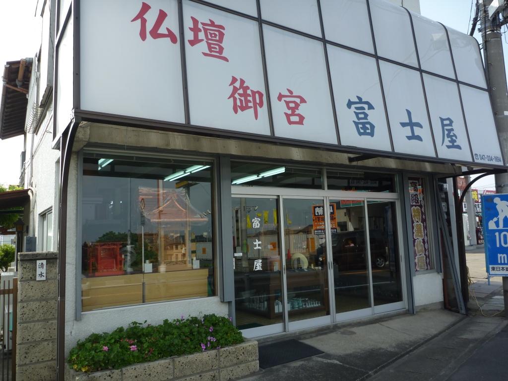 富士屋仏具店