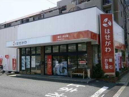 お仏壇のはせがわ/船橋薬円台店