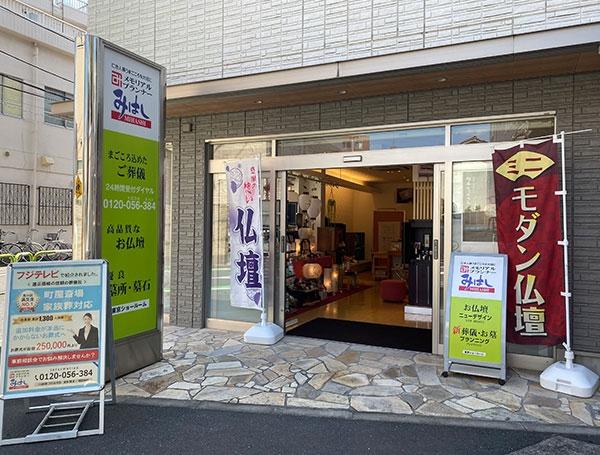 メモリアルプランナーみはし/東京ショールーム