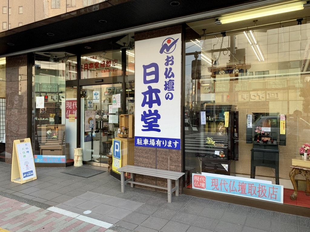 お仏壇の日本堂/町田駅前店