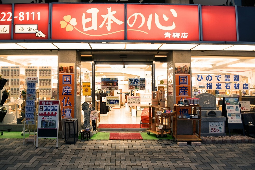 お仏壇の日本の心/青梅店