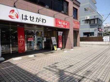 お仏壇のはせがわ/金沢文庫店