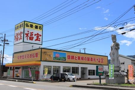 福宝/南魚沼店
