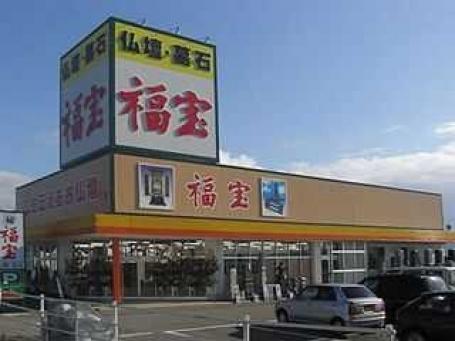 福宝/佐渡店