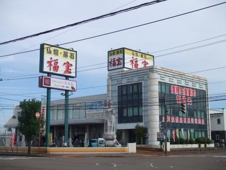 福宝/燕三条店