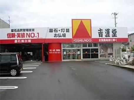 株式会社吉運堂/佐渡佐和田店