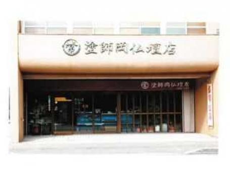 塗師岡仏壇店