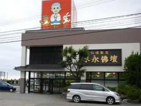 一休さんの米永仏壇/松任店