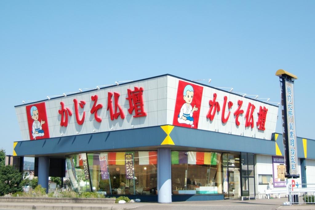 かじそ仏壇/鯖江インター店