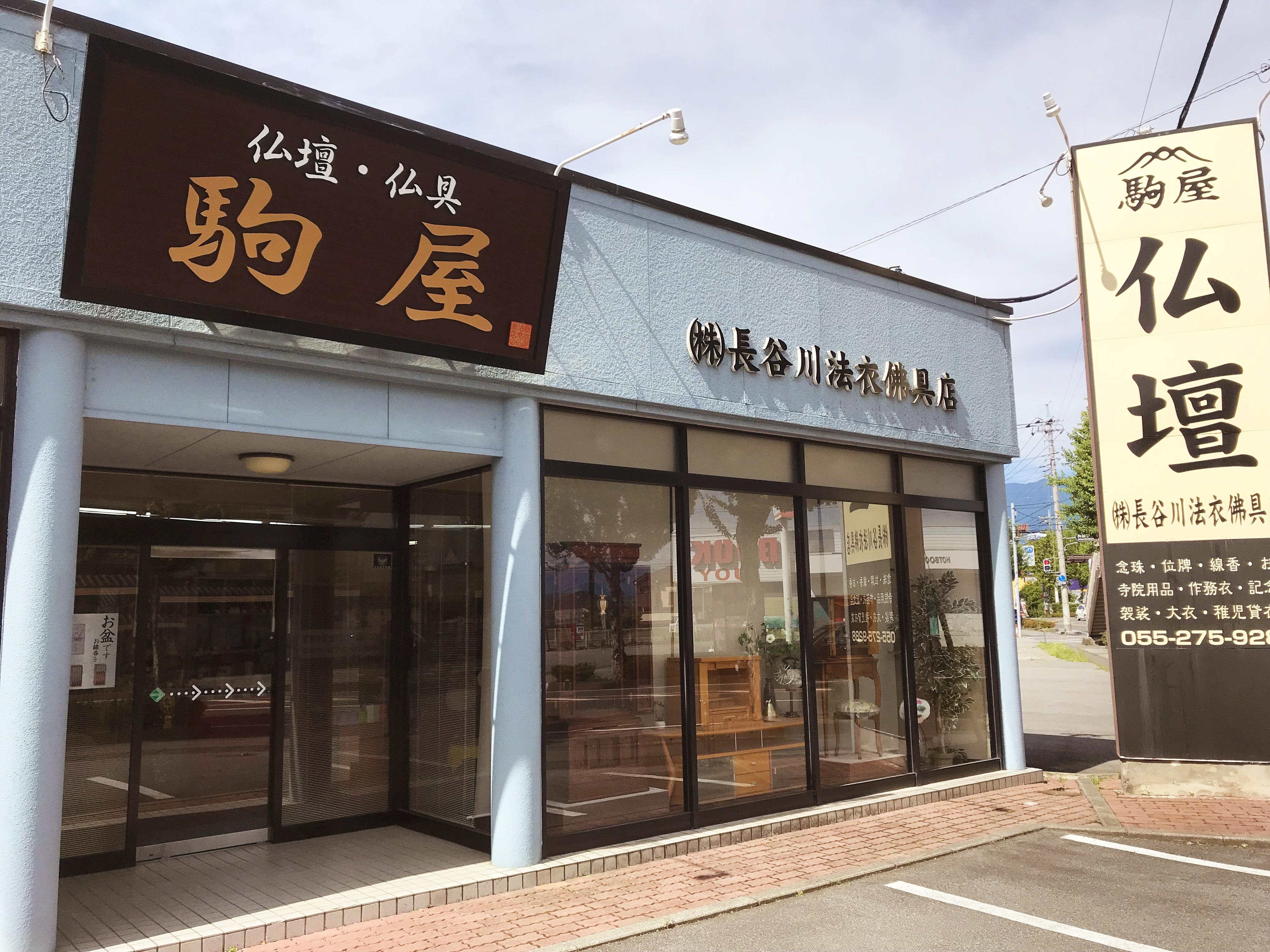駒屋・長谷川法衣佛具店