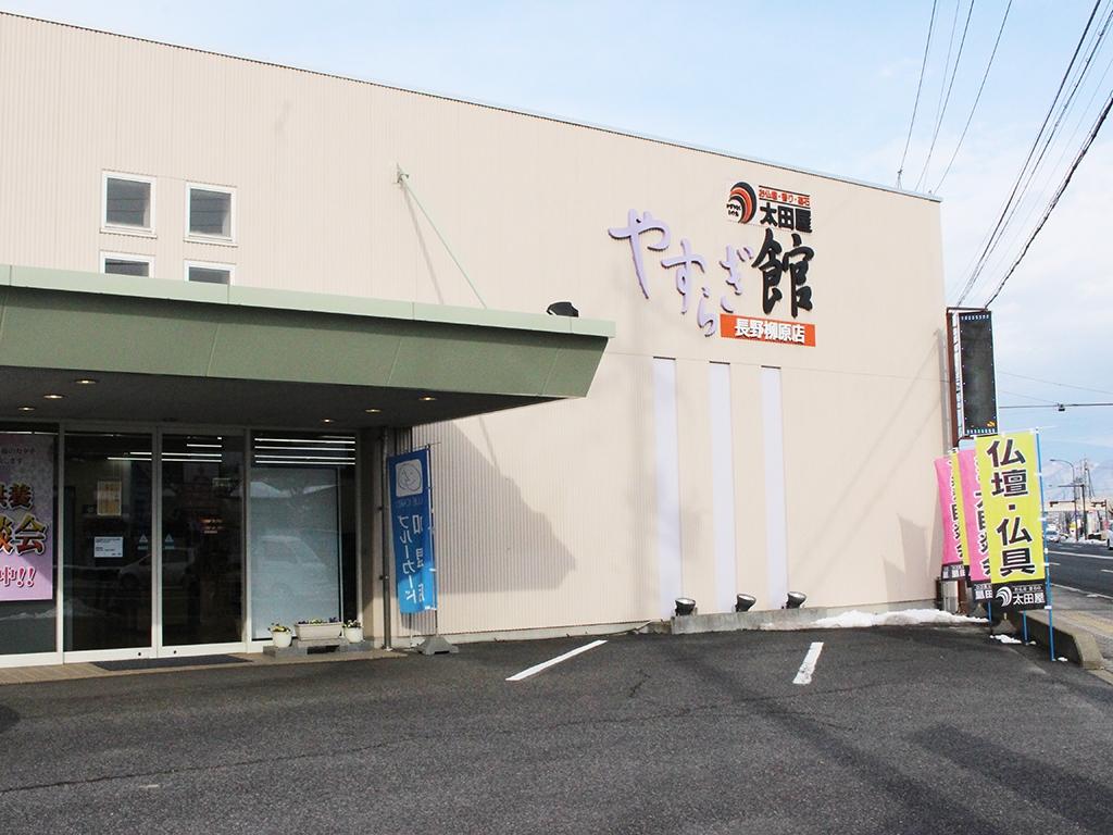 (株)太田屋/長野柳原店