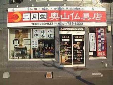二月堂奥山仏具店