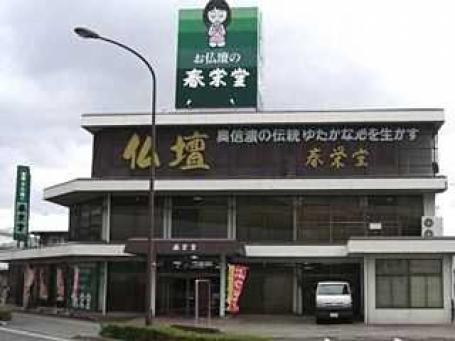 お仏壇の春栄堂/長野店