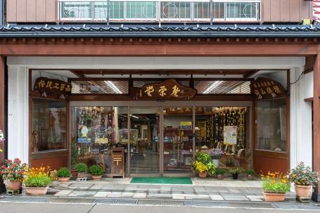 お仏壇の春栄堂/飯山本店