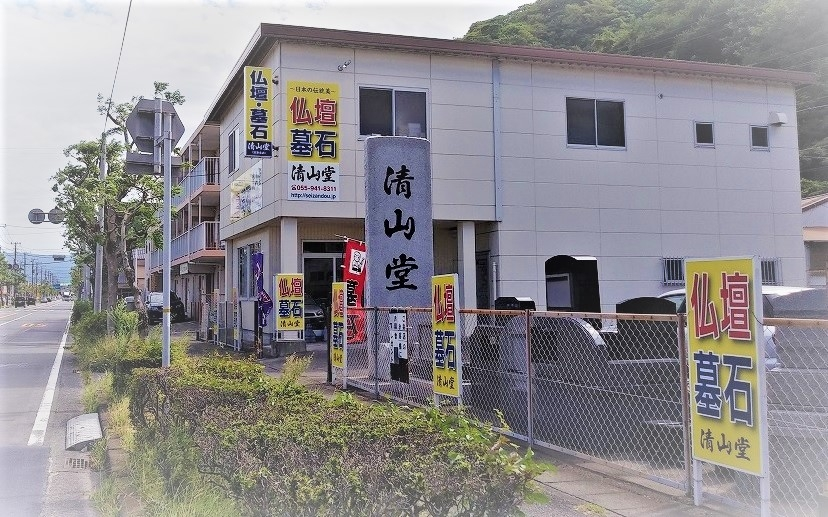 仏壇の清山堂/沼津支店