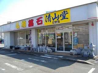仏壇の清山堂/富士支店