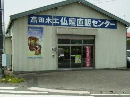 高田木工仏壇直販センター富士宮店