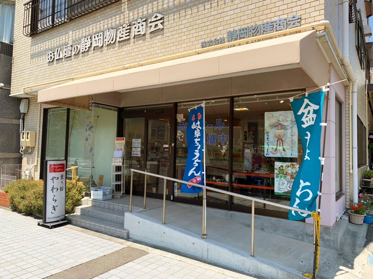 静岡物産商会 仏壇・仏具ショールーム